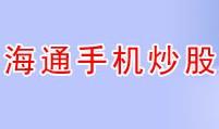 海通证券手机交易软件下载
