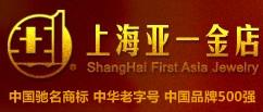 亚一金店 First Asia