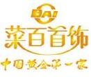 菜百黄金 Cai Bai
