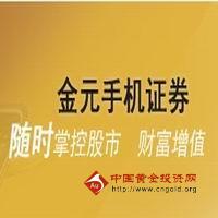 金元证券指定乾坤手机版炒股软件下载