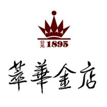 萃华金店 Cui Hua