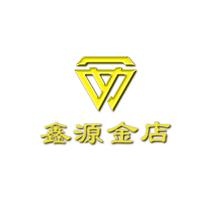 鑫源金店 Xin Yuan