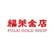 福莱金店 Fu Lai