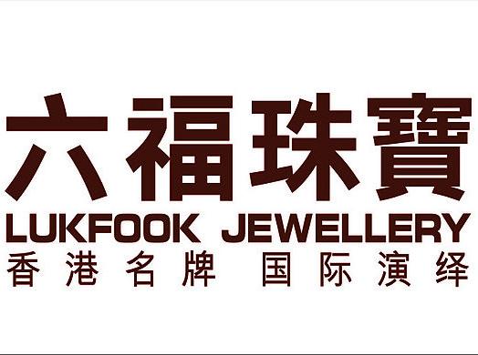 六福黄金 LUKFOOK