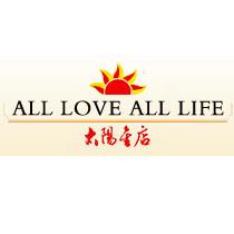 太阳金店 All Love All Life