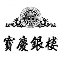 宝庆银楼 Bao Qing