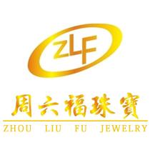 周六福黄金 Zhou Liu Fu