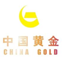 中国黄金 China Gold