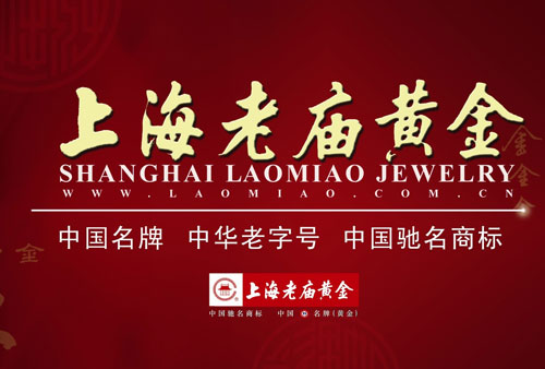 上海老庙黄金有限公司就冒用公司名称发布公告