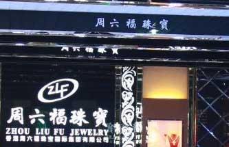 洪湖周六福珠宝店集赞送千足金吊坠被指骗局