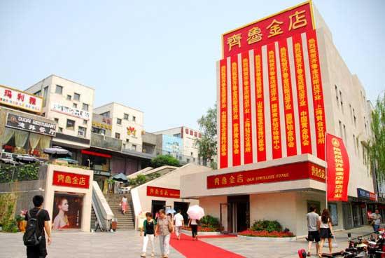 齐鲁金店济南再开新店 新店优惠吸引众多顾客