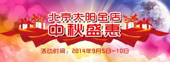 喜迎中秋 北京太阳金店推出特惠活动