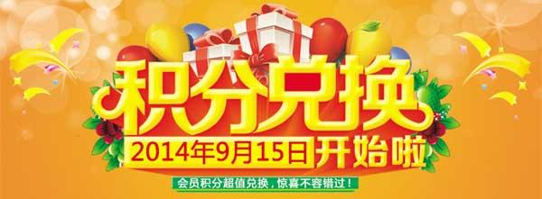 北京太阳金店会员积分回馈活动开始 截止9月30日