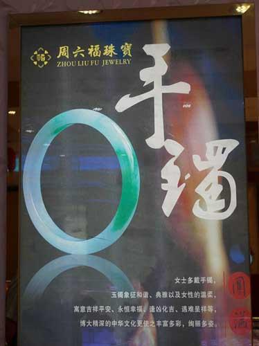 梧州假冒周六福珠宝店被查处 所售产品与周六福无关