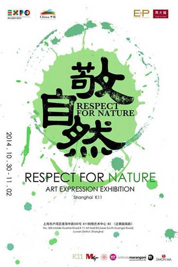 周大福EP雅莹首次联手举办敬自然手稿艺术展