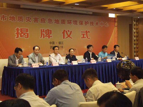 镇江市地质环境保护技术中心成立 市长等人为其揭牌