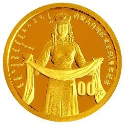 1/4盎司内蒙古自治区成立60周年圆形纪念金币