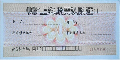 93上海I(证)