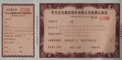 哈东方股票(证)