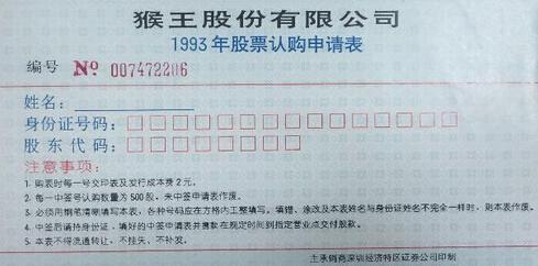 武汉猴王股票(证)