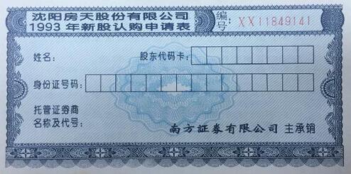 辽宁房天股票(证)