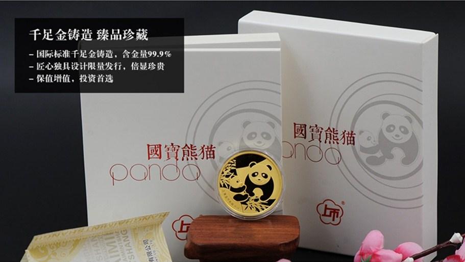 熊猫宝贝金章30克
