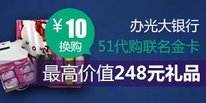 光大10元换购价值248元礼品