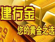 建行纸黄金是什么