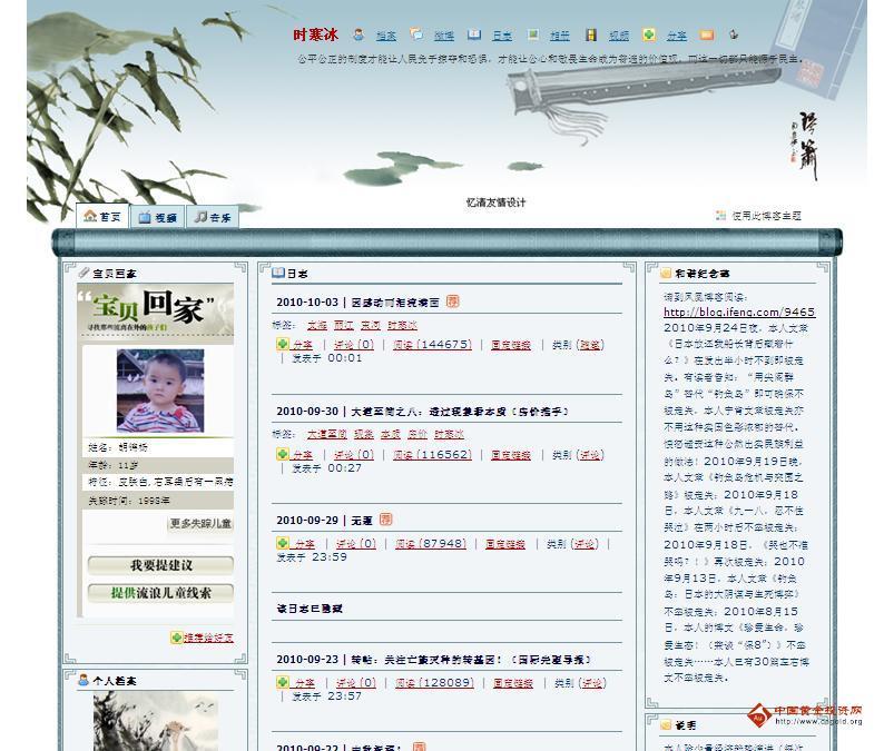 搜狐视频如何分享到微博?