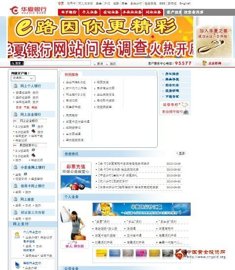 华夏银行个人网银_华夏银行网银客户端控件如何安装华夏银行