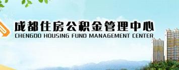 成都公积金管理中心网站