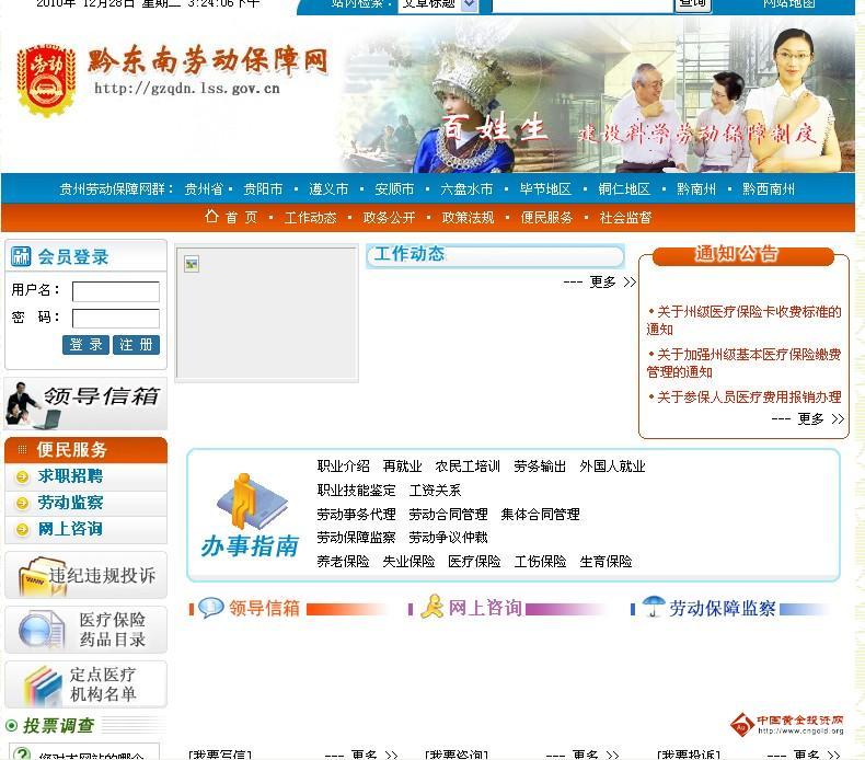 黔东南州劳动社会保障 社会保障管理