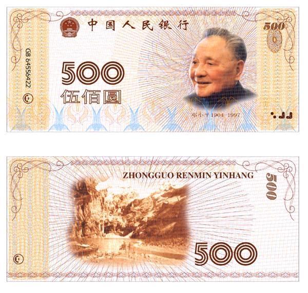 新版人民币第六套即将发行(参考图片)