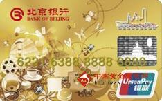 北京银行香港旅游卡(银联,人民币,金卡)_北京银行香港旅游卡申请_北京银行香港旅游卡参数-金投信用卡