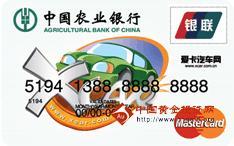 农行金穗Xcar卡(银联+Mastercard,人民币+美元,普卡)_农业银行金穗Xcar卡申请_农行金穗Xcar卡参数-金投信用卡