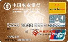 农行金穗携程旅行卡(银联,人民币,金卡)_农业银行金穗携程旅行卡申请_农行金穗携程旅行卡参数-金投信用卡