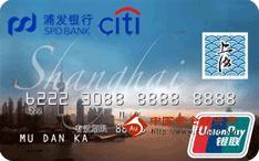 浦发上海旅游卡(银联,人民币,普卡)_浦发银行上海旅游卡申请_浦发上海旅游卡参数-金投信用卡