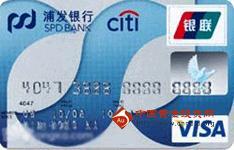 浦发标准卡(银联+VISA,人民币+美元,普卡)_浦发银行标准卡申请_浦发标准卡参数-金投信用卡