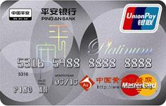 平安白金卡(银联+Mastercard,人民币+美元,白金卡)_平安银行白金卡申请_平安白金卡参数-金投信用卡