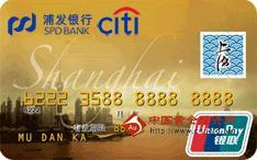 浦发上海旅游卡(银联,人民币,金卡)_浦发银行上海旅游卡申请_浦发上海旅游卡参数-金投信用卡