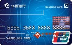 华夏标准卡(银联,人民币,普卡)_华夏银行标准卡申请_华夏标准卡参数-金投信用卡