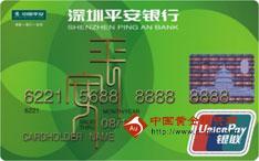 平安标准卡(银联,人民币,普卡)_平安银行标准卡申请_平安标准卡参数-金投信用卡