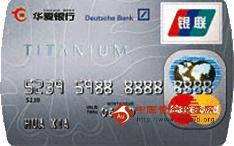 华夏钛金卡(银联+MasterCard,人民币+美元,钛金卡)_华夏银行钛金卡申请_华夏钛金卡参数-金投信用卡