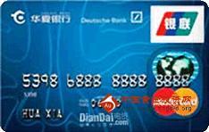 华夏标准卡(银联+MasterCard,人民币+美元,普卡)_华夏银行标准卡申请_华夏标准卡参数-金投信用卡