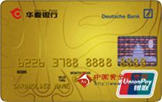 华夏标准卡(银联,人民币,金卡)_华夏银行标准卡申请_华夏标准卡参数-金投信用卡