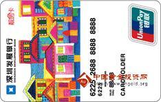 深发展靓房卡(银联,人民币,普卡)