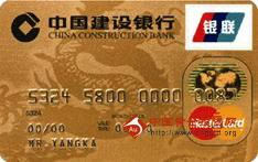 建行龙卡标准卡(银联+Mastercard,人民币+美元,金卡)_建设银行龙卡标准卡申请_建行龙卡标准卡参数-金投信用卡