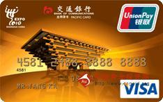交行世博卡(银联+VISA,人民币+美元,金卡)_交通银行世博卡申请_交行世博卡参数-金投信用卡