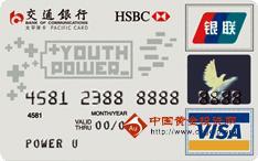 交行Y-POWER卡(银联+VISA,人民币+美元,普卡)_交通银行Y-POWER卡申请_交行Y-POWER卡参数-金投信用卡