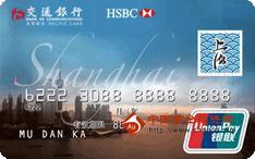 交行上海旅游卡(银联,人民币,普卡)_交通银行上海旅游卡申请_交行上海旅游卡参数-金投信用卡